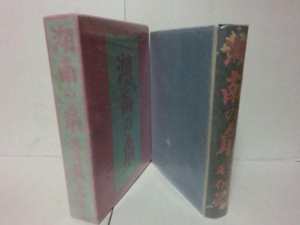 芥川龍之介『湖南の扇』昭和2年初版函 小穴隆一木版画装