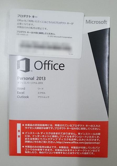 Microsoft Office Personal 2013 OEM版 中古正規品