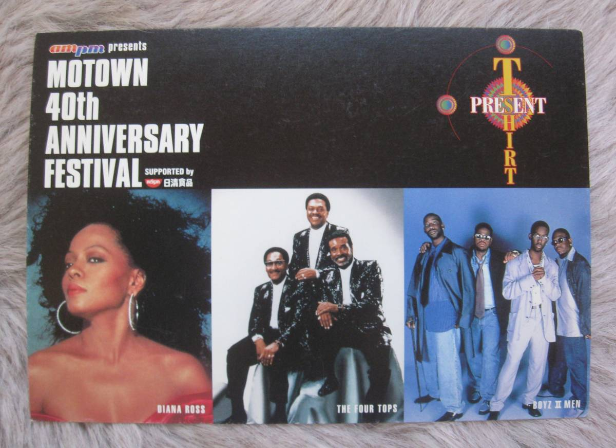 ★非売品!★MOTOWN 40th ANNIVERSARY FESTIVAL ポストカード ★DIANA ROSS、THE FOUR TOPS、BOYZ Ⅱ MEN ★テレビ東京事業局