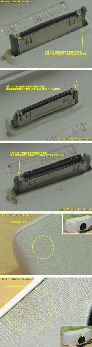 ★即決★ Pioneer XW-NAC1-W (iPodドックスピーカー) ★コネクターに難あり★_画像4