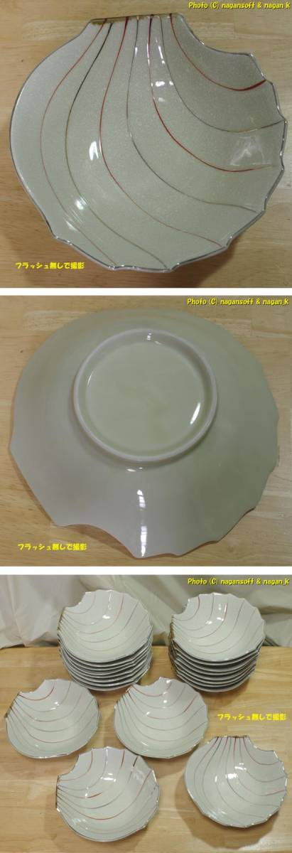 貝のデザイン 変形深皿 20枚 - こういうのも昭和レトロなのかな?、アンティーク?_画像6