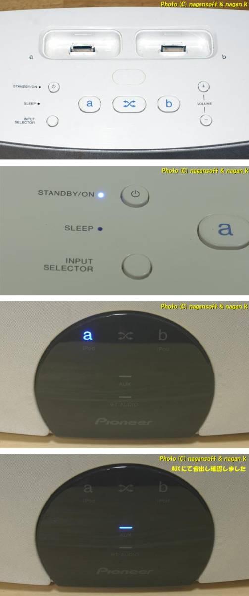 ★即決★ Pioneer XW-NAC1-W (iPodドックスピーカー) ★コネクターに難あり★_画像6