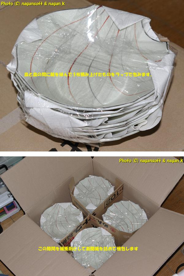 貝のデザイン 変形深皿 20枚 - こういうのも昭和レトロなのかな?、アンティーク?_画像7