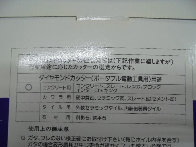 ヤマグチ KY-7 177mm ダイヤモンドホイール (新品) 7インチ ドライカッター_画像4