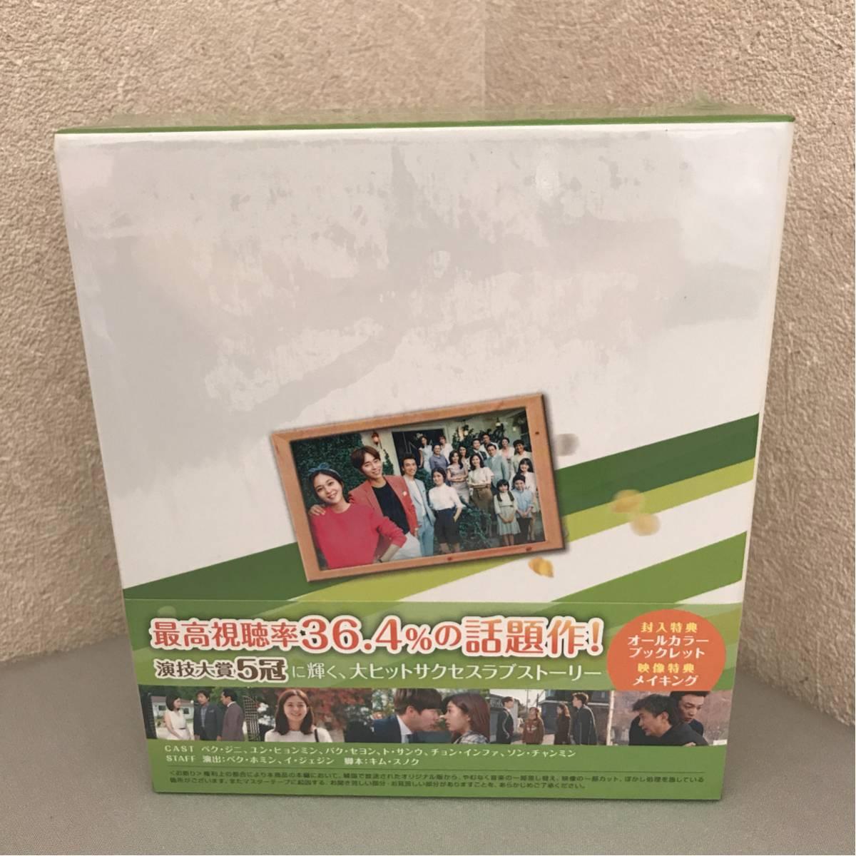 いとしのクム・サウォル コンプリートスリムBOX DVD
