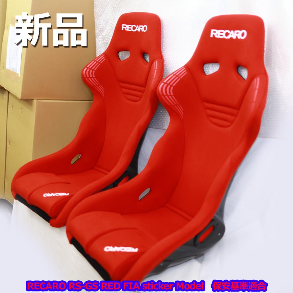 【新品】RECARO RS-GS 赤 FIA認定-保安基準適合 保証書付【在庫有】2脚セット