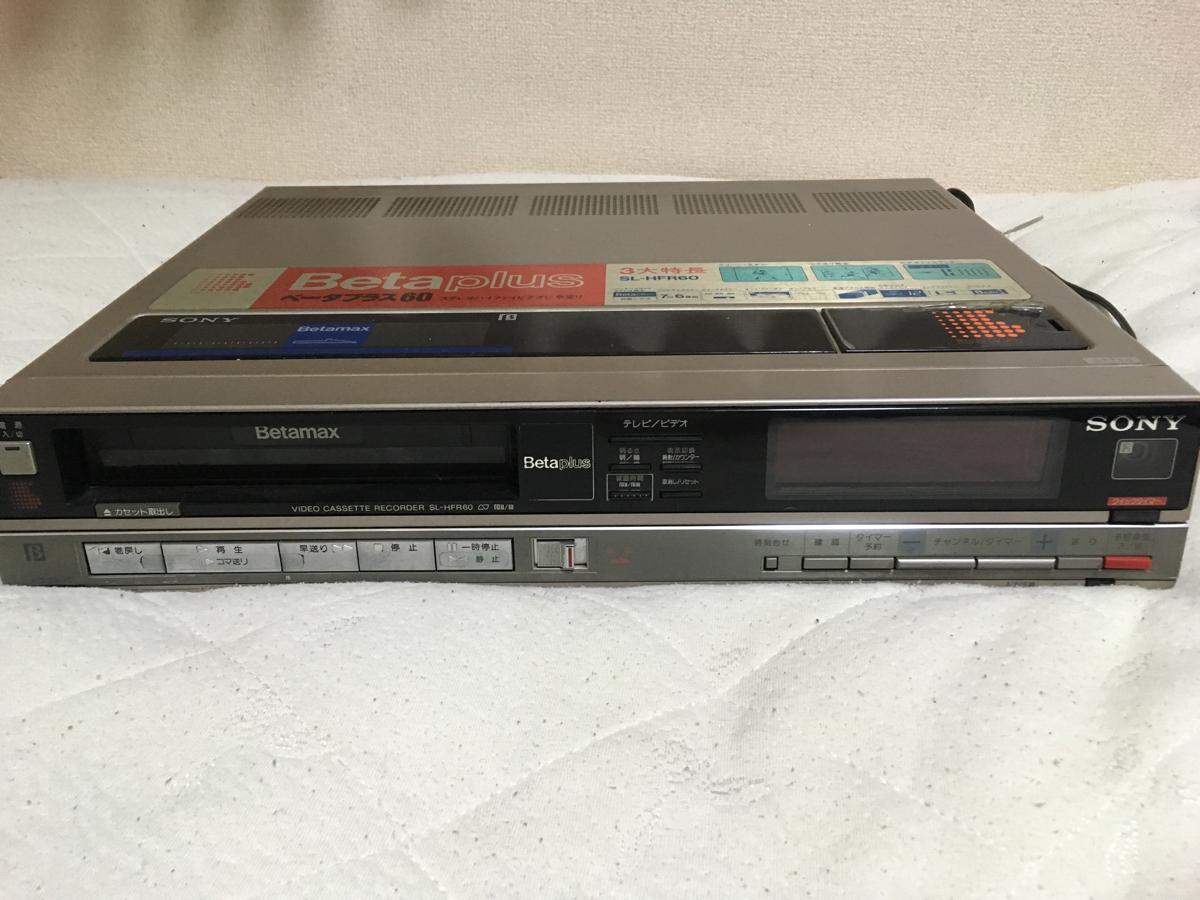 【中古品ジャンク扱い】βビデオデッキ SONY Betaplus60 SL-HFR60 ソニー ベータプラス60_画像1