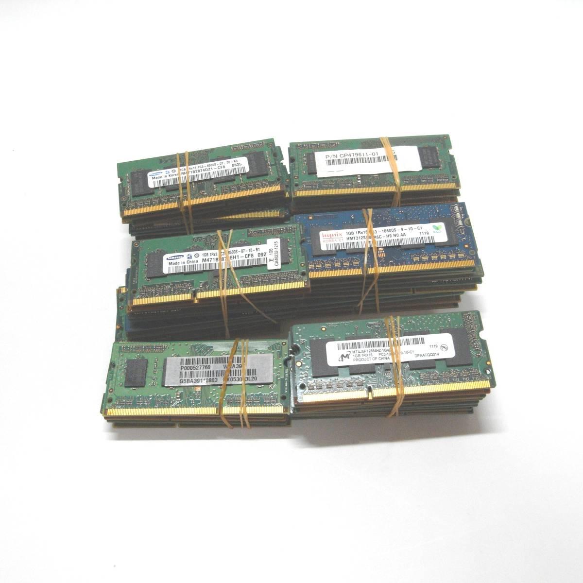 PC3-1GB DDR3 204ピン メーカ、スピード混在 55枚