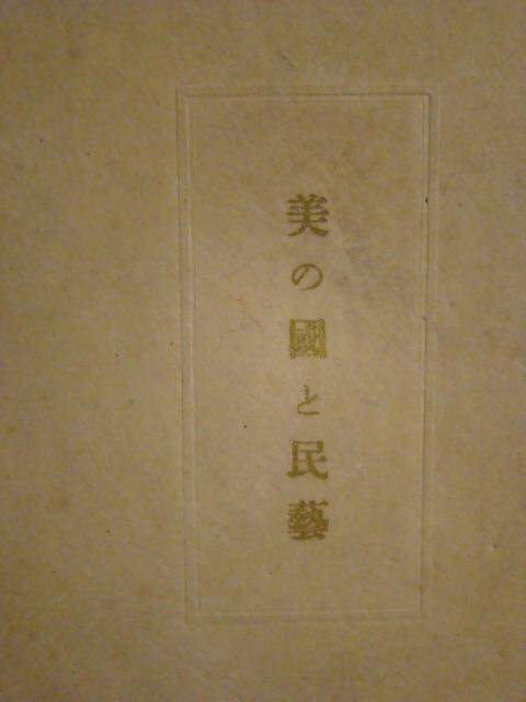 柳宗悦の私版本!限定二百部!
