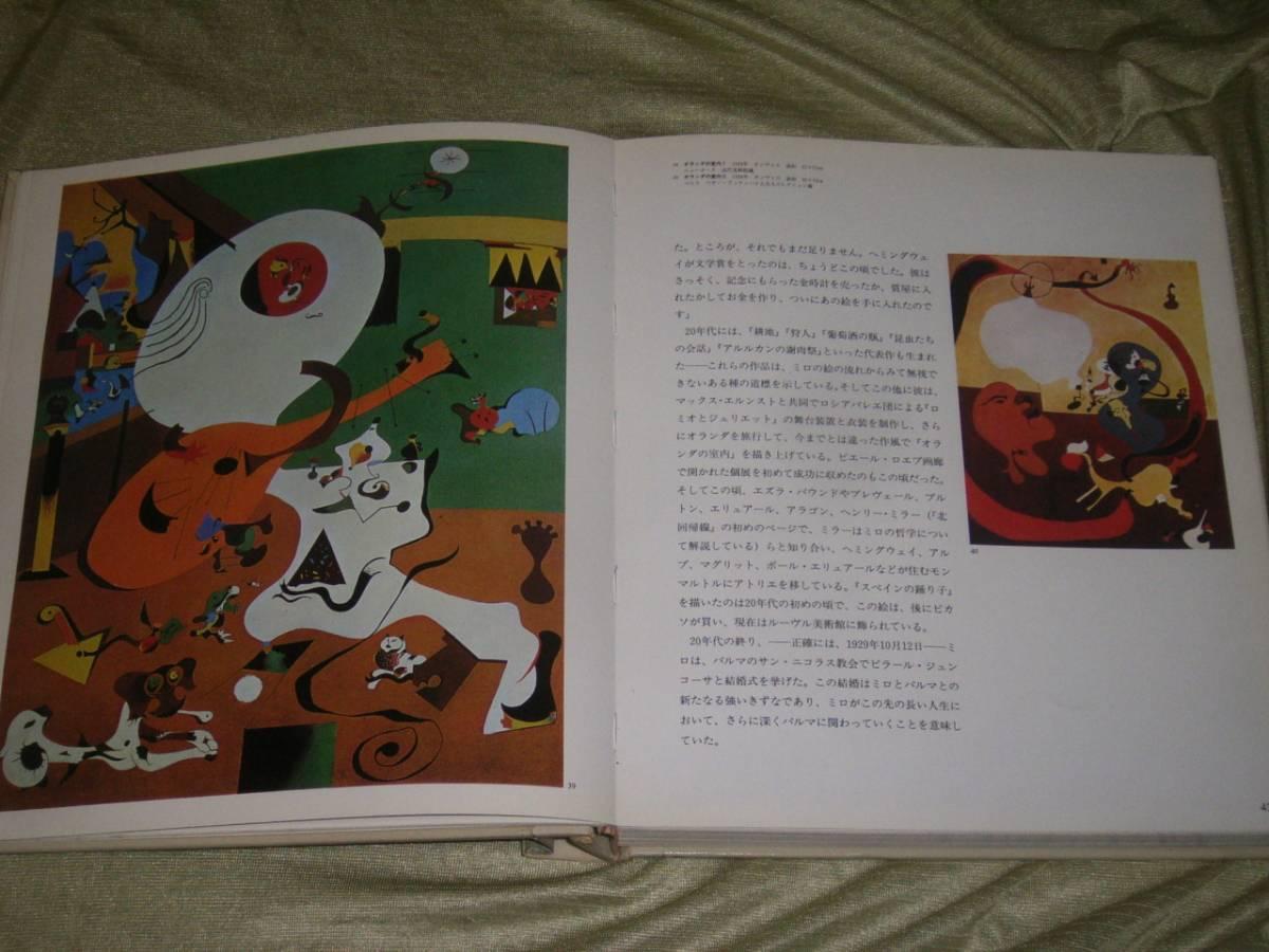 FJ121(図書館除籍本)ミロとマヨルカ ペレ・A・セーラ著 佐和瑛子訳 美術出版社(定価8800円) 日本語版_画像2
