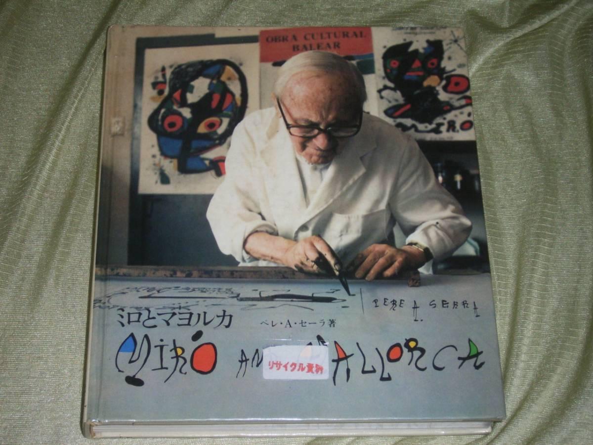 FJ121(図書館除籍本)ミロとマヨルカ ペレ・A・セーラ著 佐和瑛子訳 美術出版社(定価8800円) 日本語版_画像1