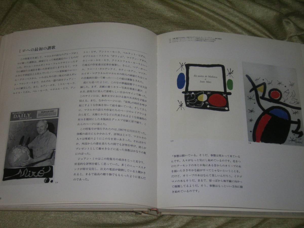 FJ121(図書館除籍本)ミロとマヨルカ ペレ・A・セーラ著 佐和瑛子訳 美術出版社(定価8800円) 日本語版_画像4