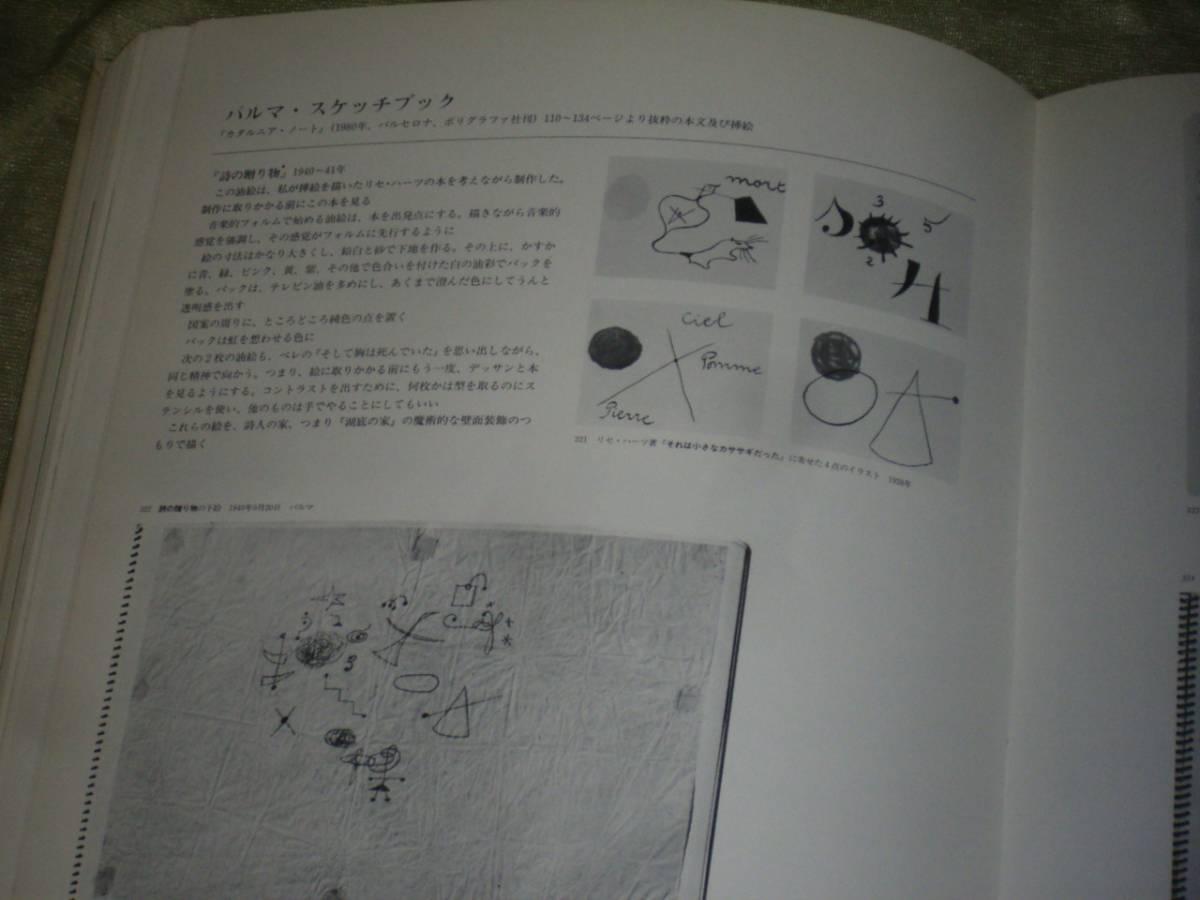 FJ121(図書館除籍本)ミロとマヨルカ ペレ・A・セーラ著 佐和瑛子訳 美術出版社(定価8800円) 日本語版_画像7