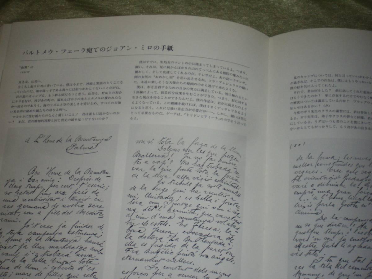FJ121(図書館除籍本)ミロとマヨルカ ペレ・A・セーラ著 佐和瑛子訳 美術出版社(定価8800円) 日本語版_画像6