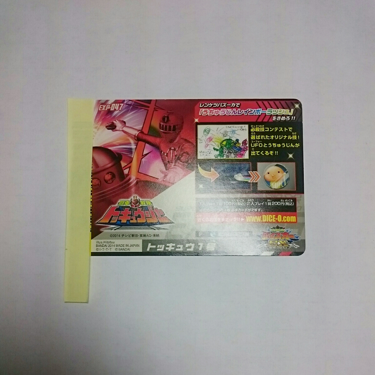 トッキュウ1号 烈車戦隊トッキュウジャー スーパー戦隊バトル ダイスオーEX カード_画像2