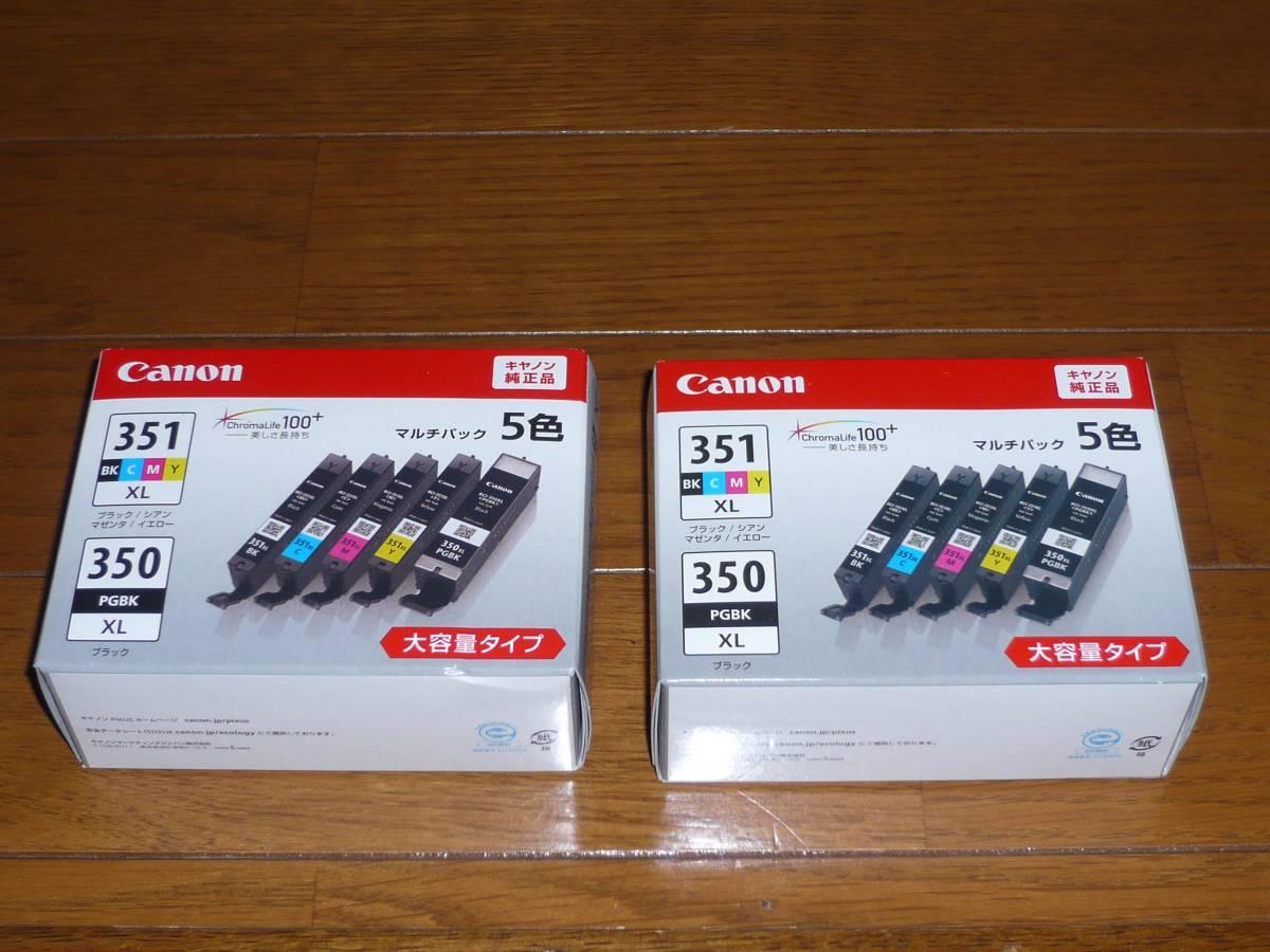 ☆新品未開封☆送料無料☆キャノン純正インク BCI-351+350 6色大容量タイプ 2箱セット