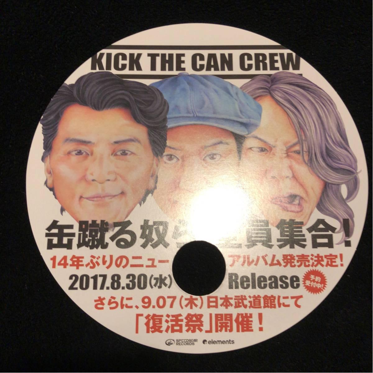 """宣伝うちわ★KICK THE CAN CREW """"SummerSpot"""""""