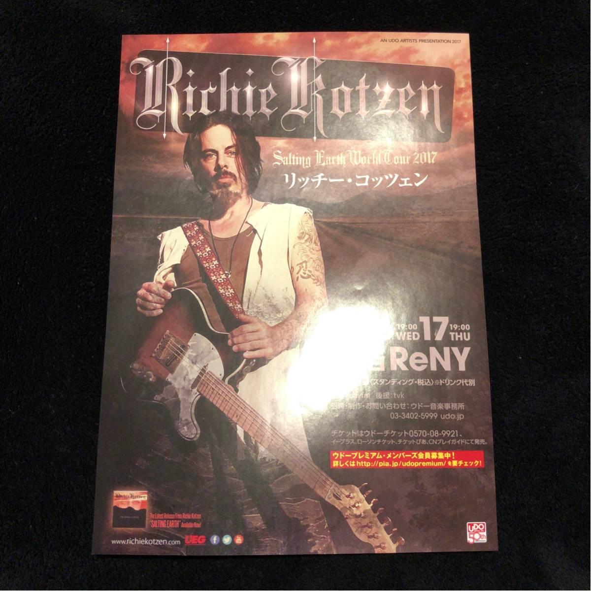 コンサートチラシ★Ritchie Kotzen / リッチー・コッツェン