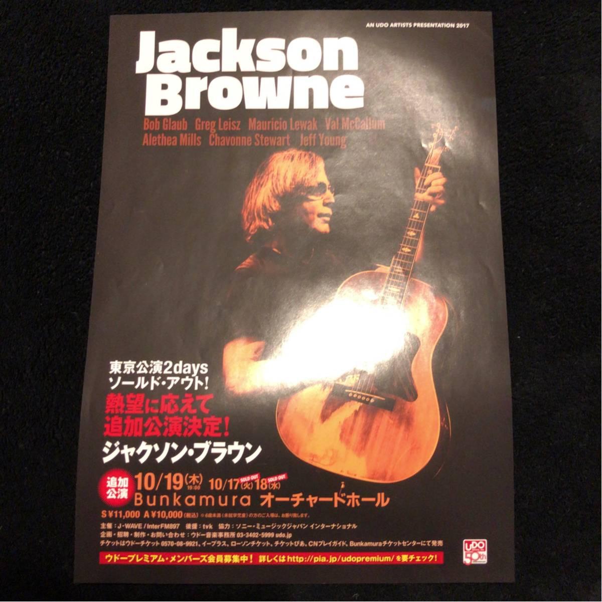 コンサートチラシ★Jackson Browne / ジャクソン・ブラウン