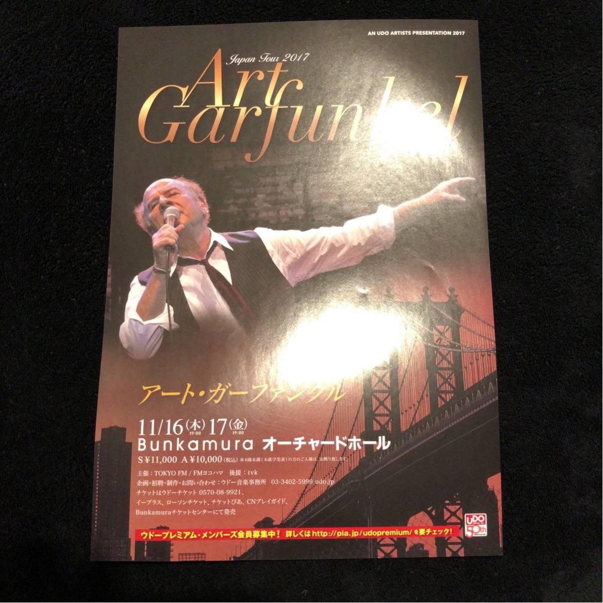 コンサートチラシ★Art Garfunkel / アート・ガーファンクル
