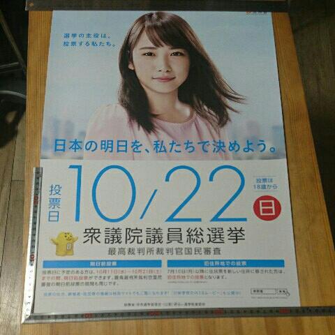 【新品】川栄李奈 衆議院 選挙 ポスター A2サイズ 【折り目なし】