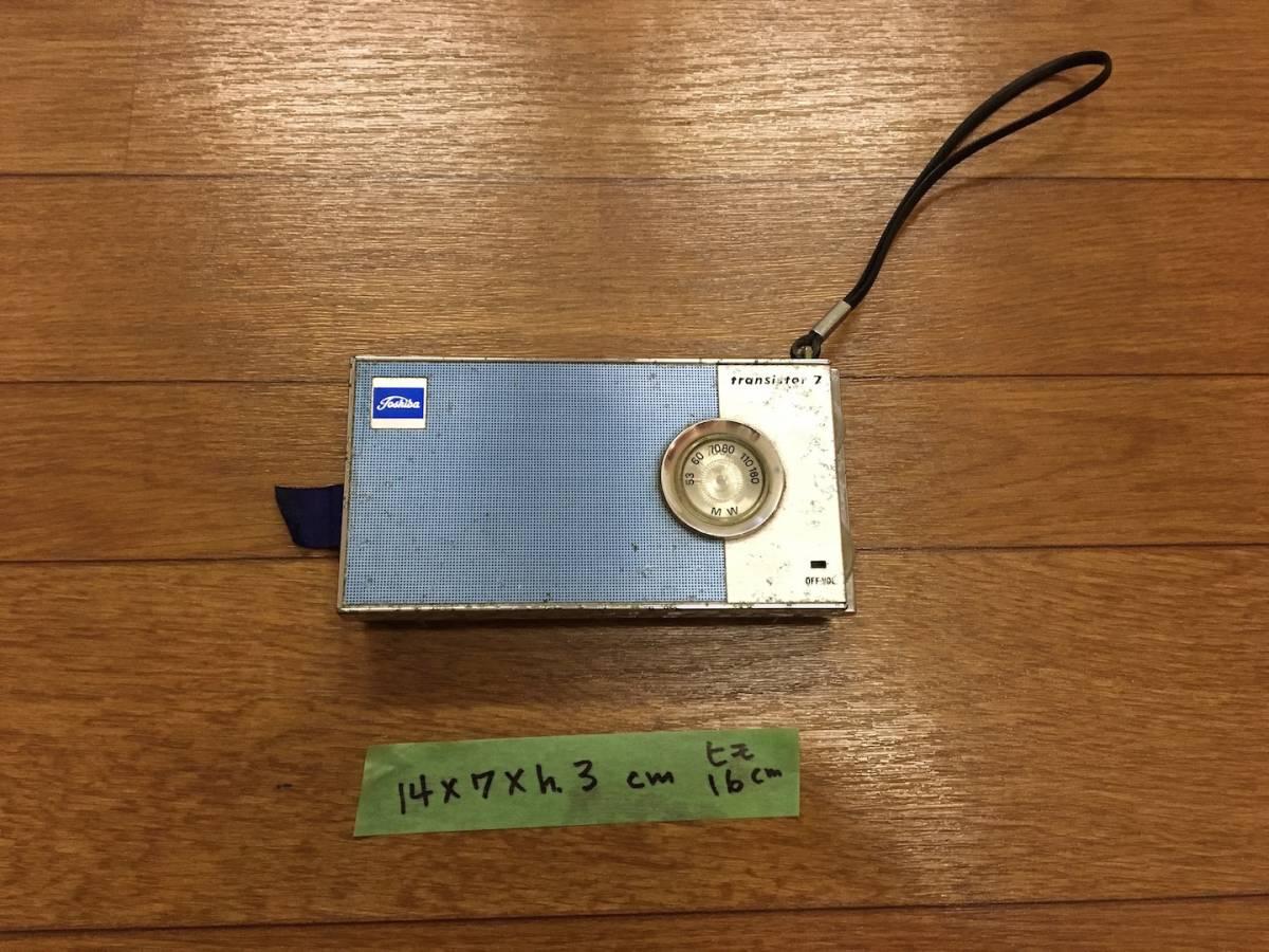 TOSHIBA Transistor 7 7P-70 東芝 トランジスタ7  ラジオ ジャンク
