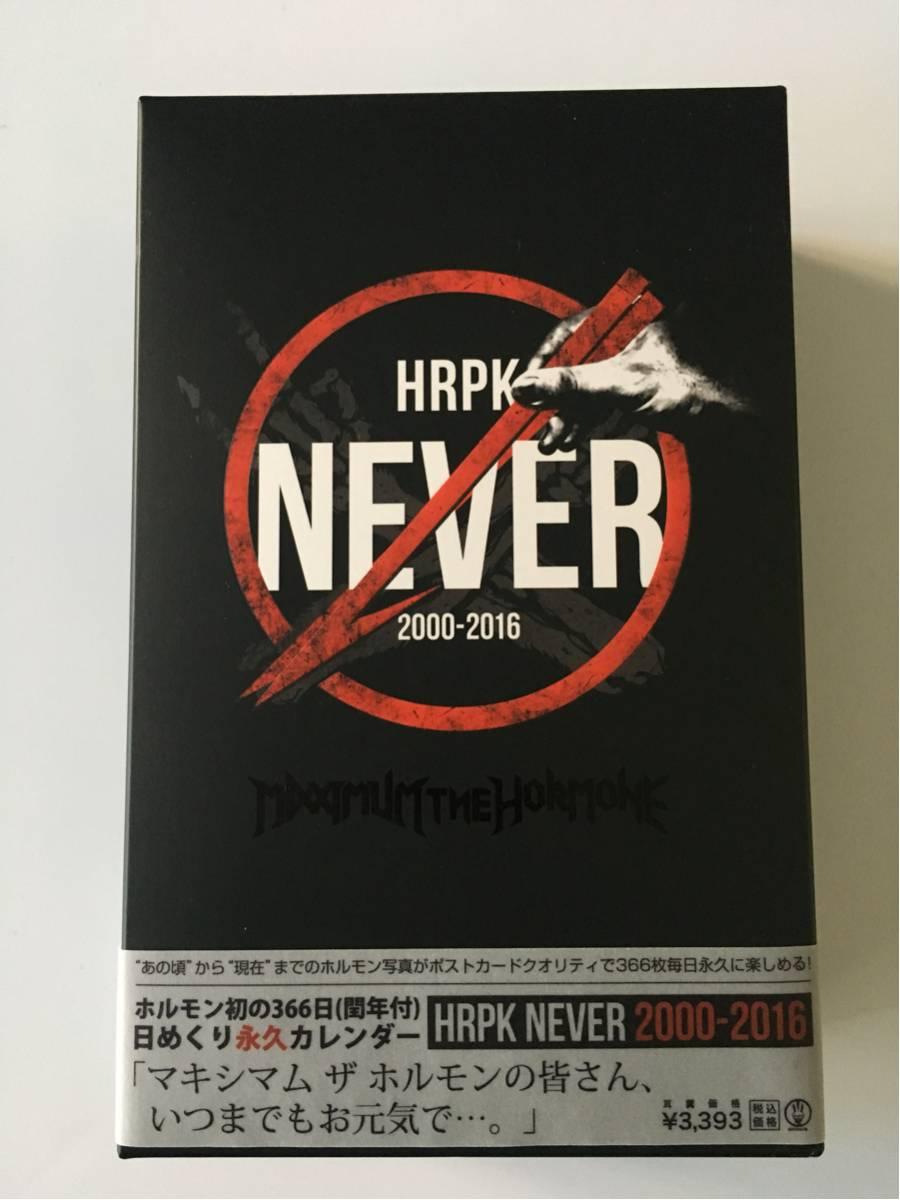 未使用 マキシマム ホルモン 日めくりカレンダー HRPK NEVER あの頃から現在までのクオリティな写真ポストカード366枚永久に楽しめる 箱入