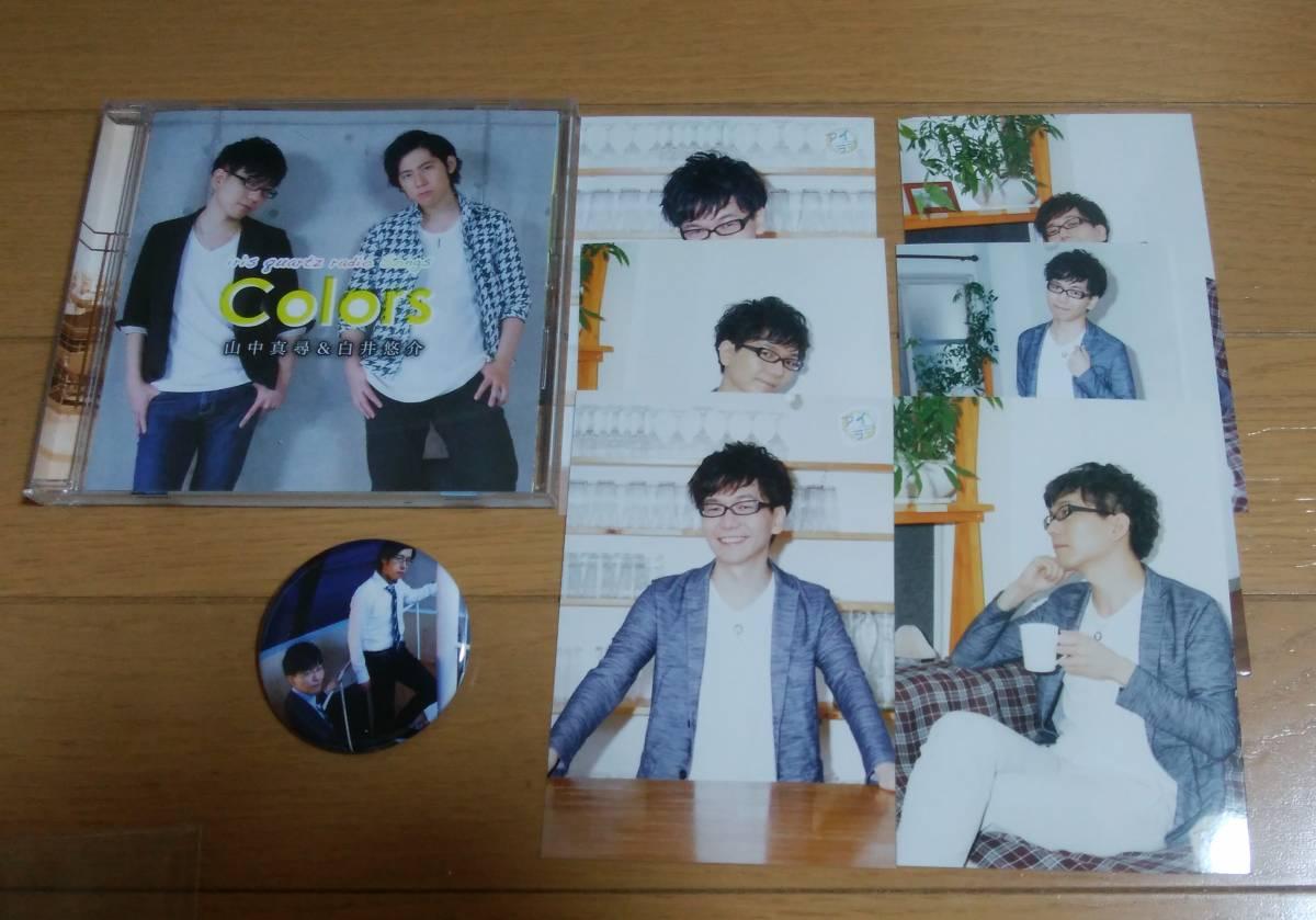 アイラジ CD「Colors」・缶バッチ1・ブロマイド6 山中真尋&白井悠介