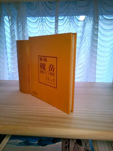 新稿剣岳 登攀ルート解説_画像3
