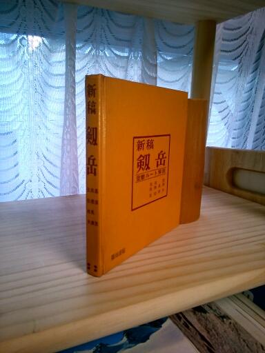 新稿剣岳 登攀ルート解説_画像2