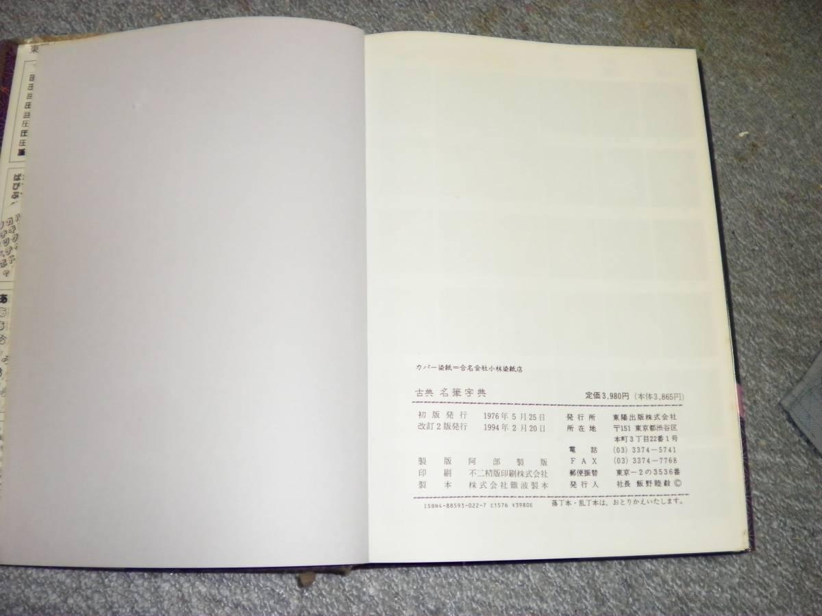 ☆古典名筆字典☆_画像2
