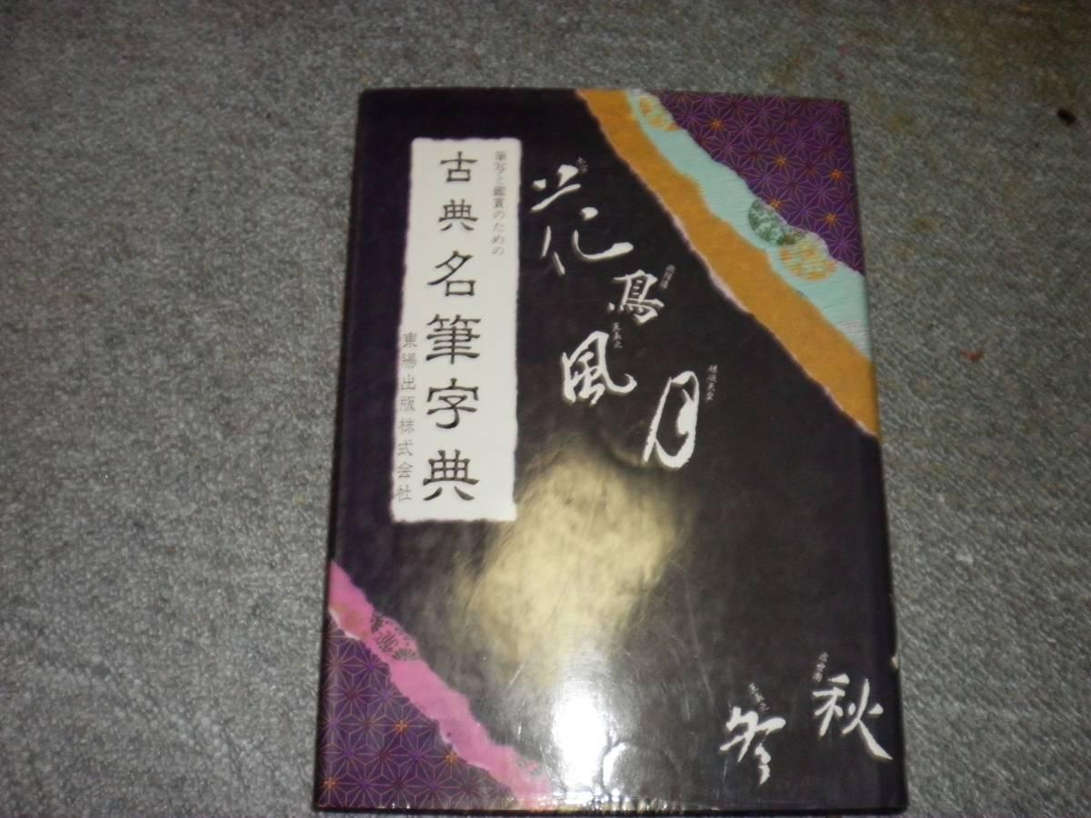 ☆古典名筆字典☆_画像1