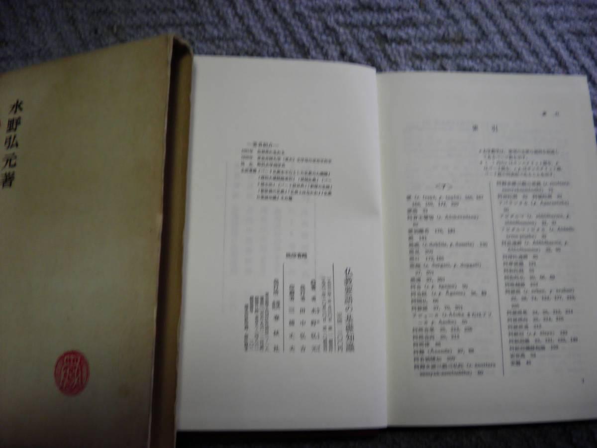 ☆仏教要語の基礎知識 水野弘元☆_画像3