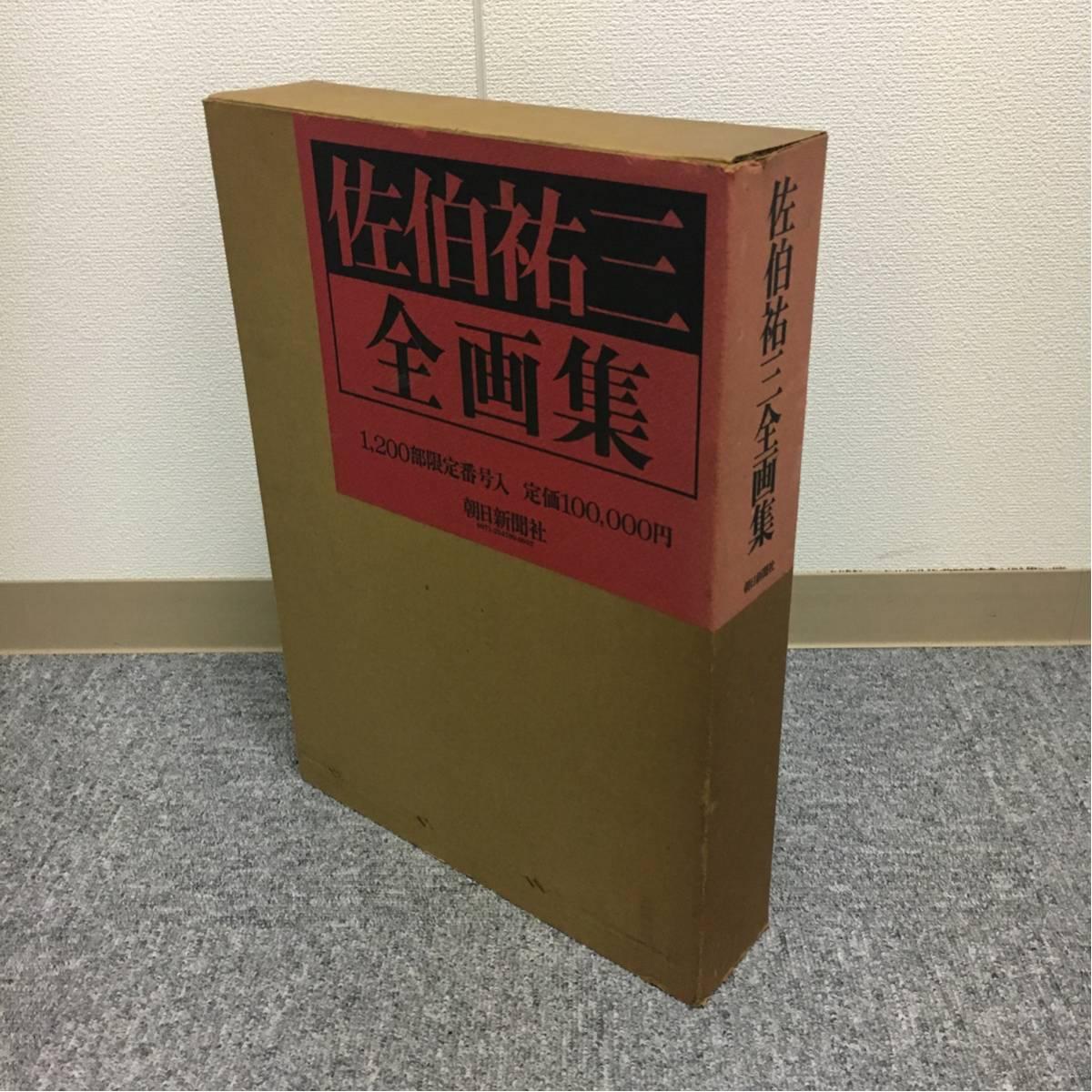 昭和54年「佐伯祐三全画集」朝日新聞社 限定版 定価10万円