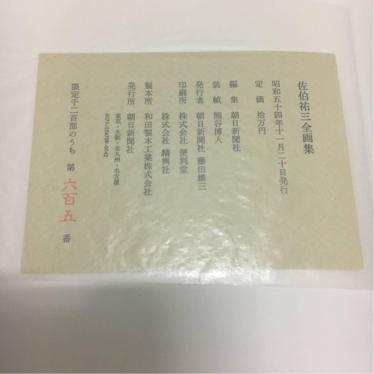 昭和54年「佐伯祐三全画集」朝日新聞社 限定版 定価10万円_画像3