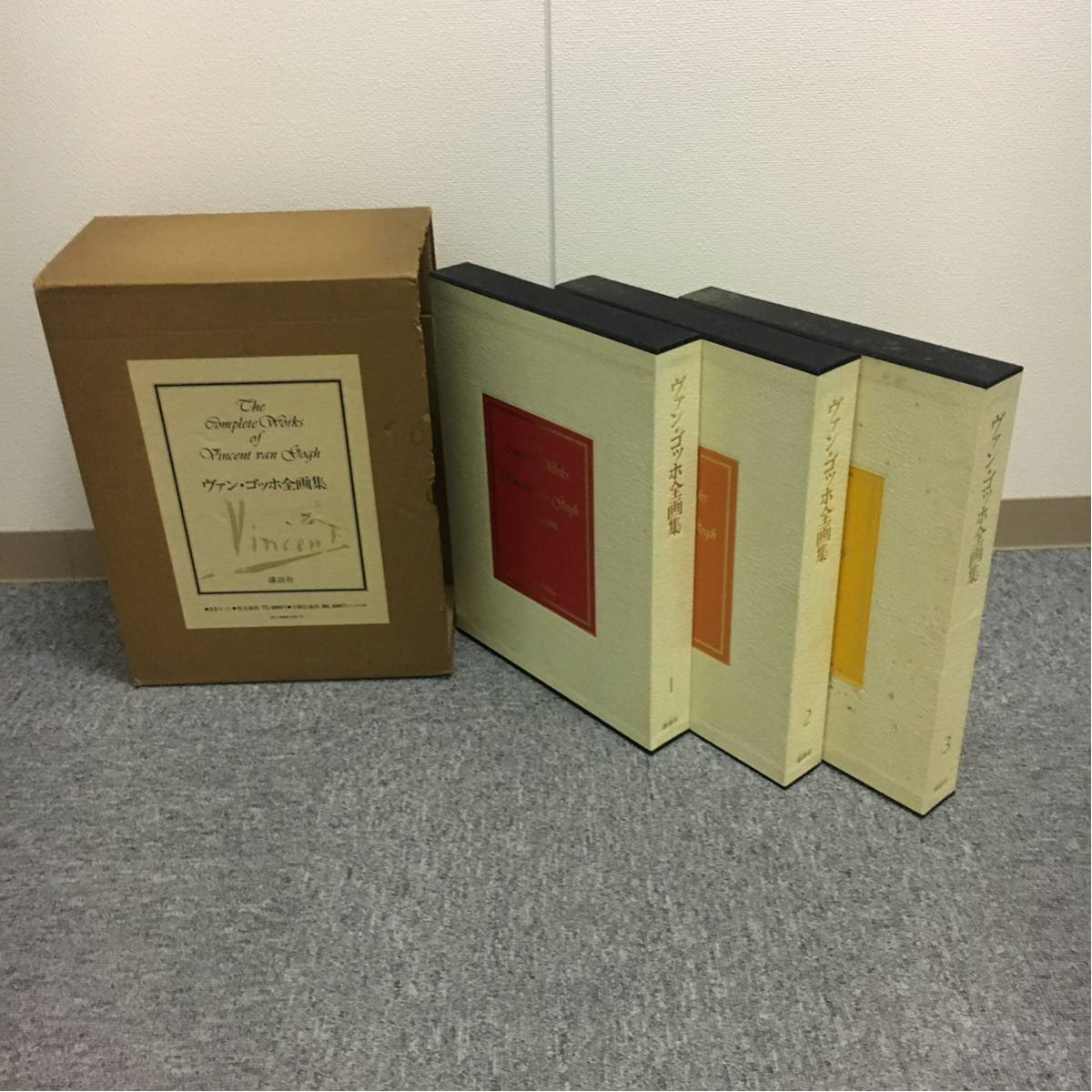 昭和53年「ヴァン・ゴッホ全画集」3巻揃 講談社 定価七万五千円