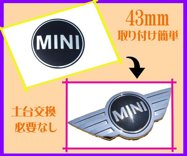 BMW MINI ミニ エンブレム フロン?#21462;ˉ轔ⅰ?#35036;修 リペア 簡単取付け 湾曲加工済み 1枚 R50 R56など
