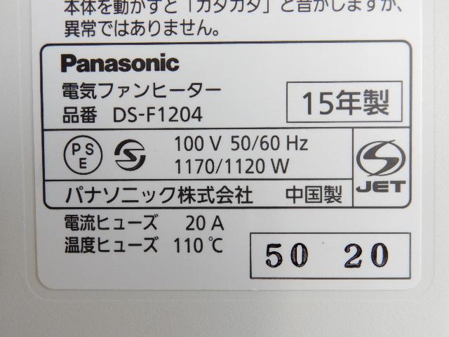 8706¥1~★Panasonic/パナソニック 電気ファンヒーター 暖房器具 2015年製 DS-F1204 動作品_画像5