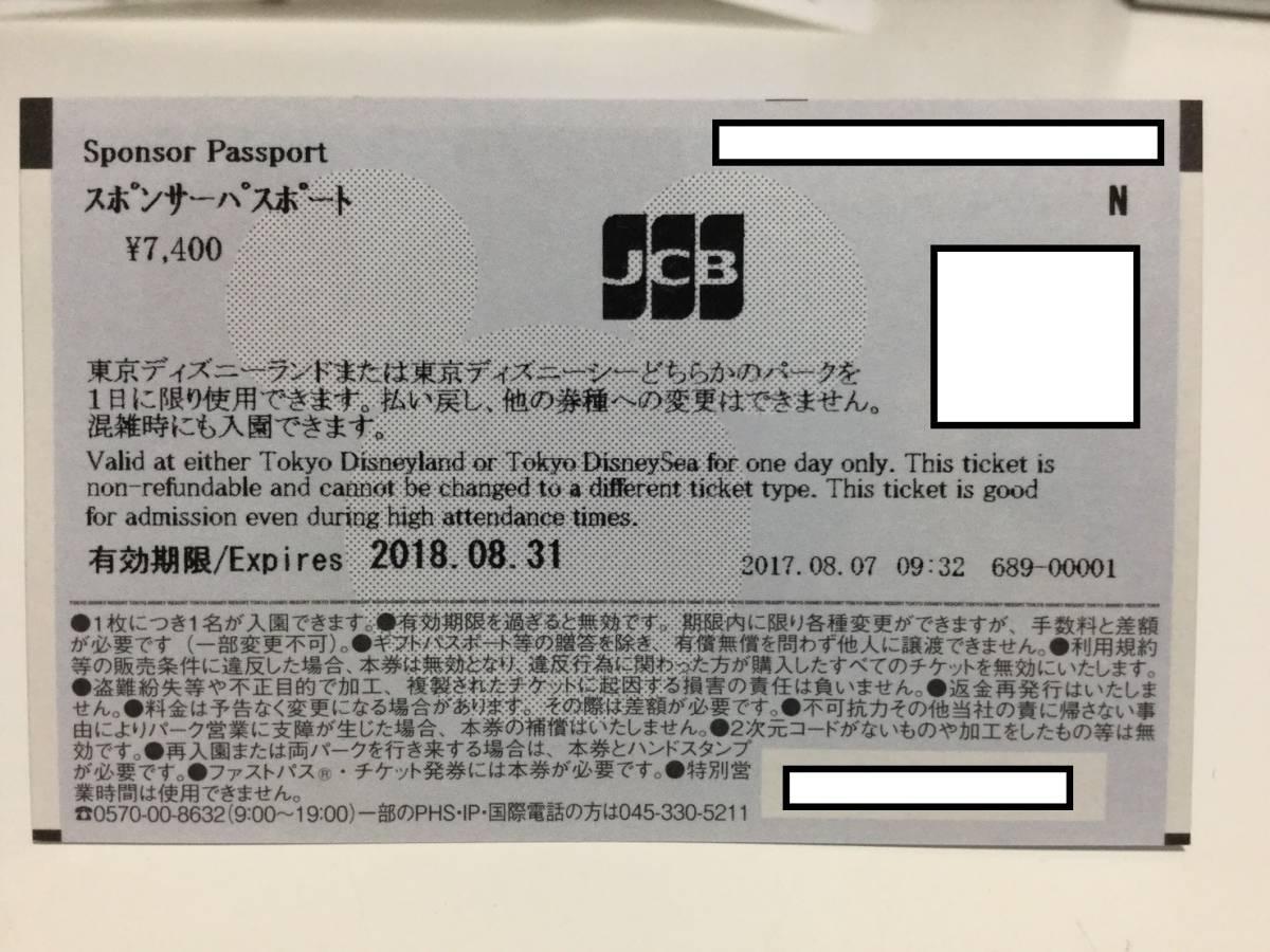 東京ディズニーリゾート 1day パスポート 大人1枚 ディズニーランド