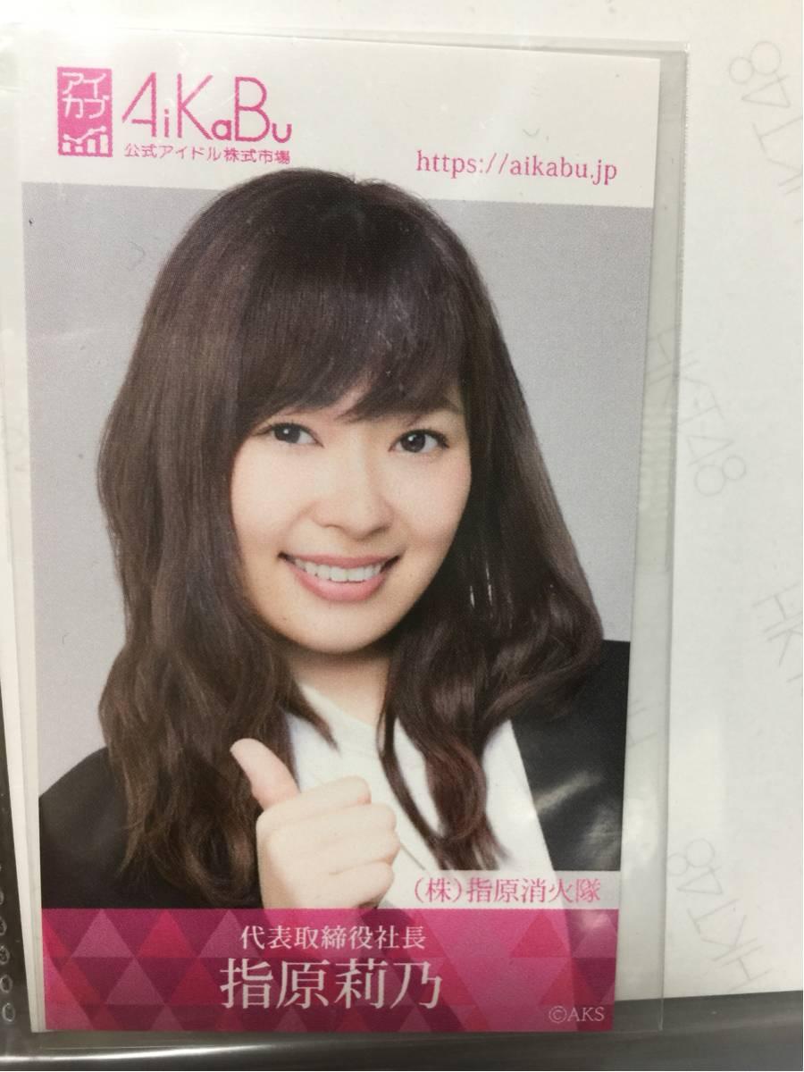 指原莉乃 HKT48 アイカブ 社名刺 AKB48 ライブ・総選挙グッズの画像