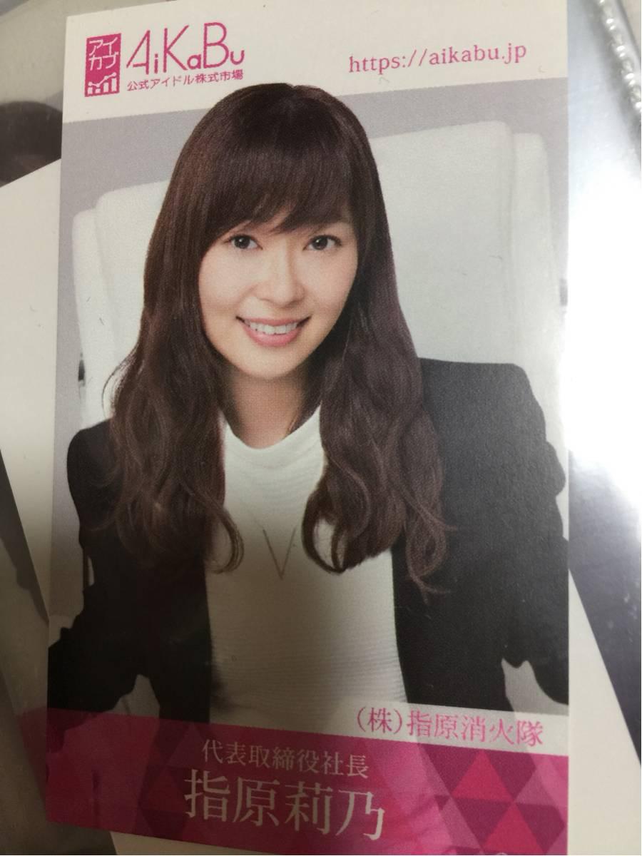 ②指原莉乃 HKT48 アイカブ 社名刺 AKB48 ライブ・総選挙グッズの画像