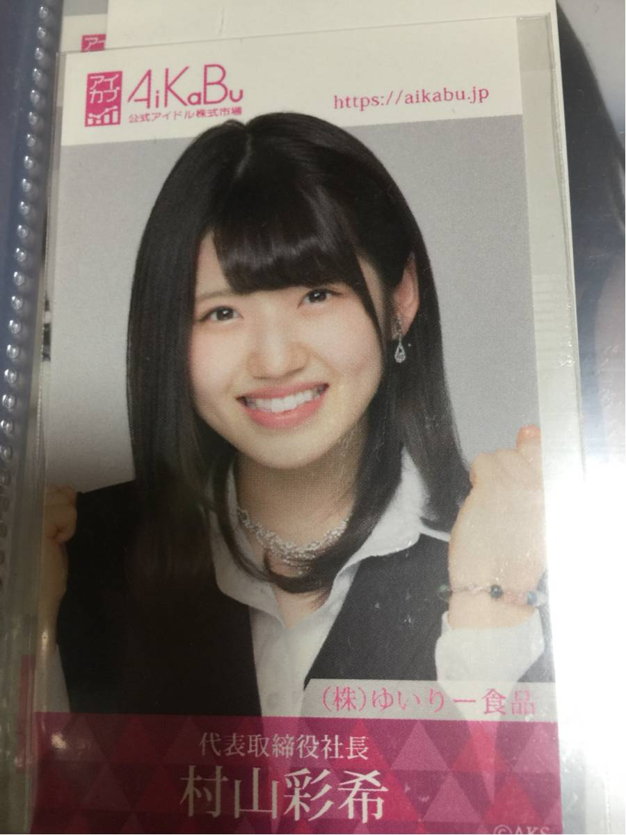 村山彩希 AKB48 アイカブ 社名刺 AKB48 ライブ・総選挙グッズの画像