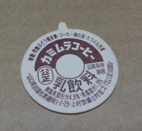 カミムラコーヒー 品質保持期限 山口県 牛乳キャップ