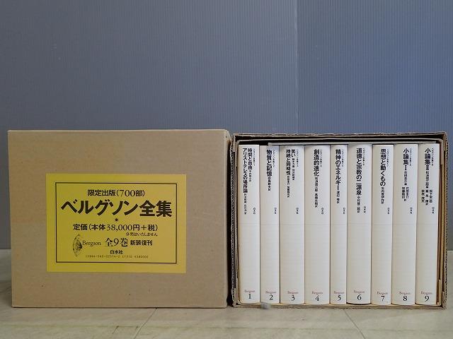 ベルグソン全集 全9巻揃 新装復刊 限定700部 平井啓之他訳 白水社/D3349/1