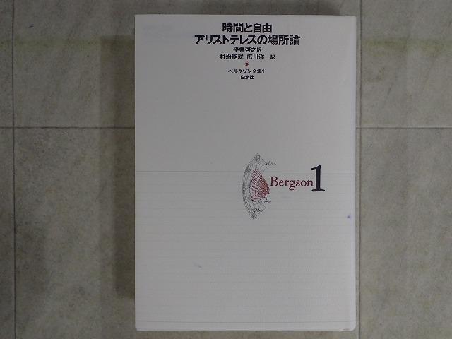 ベルグソン全集 全9巻揃 新装復刊 限定700部 平井啓之他訳 白水社/D3349/1_画像2