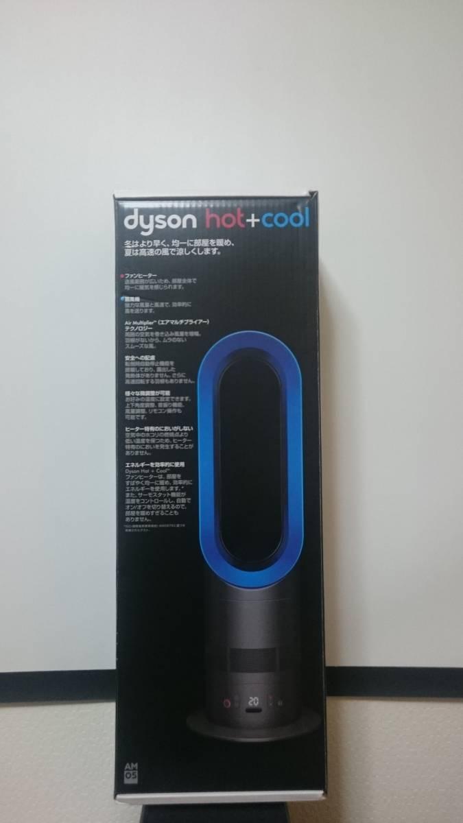 ダイソン Dyson Hot + Cool AM05 アイアン/ブルー 新品