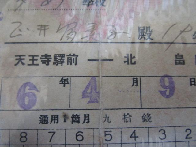 送料無料 禁煙環境で保管 昭和レトロ 昭和6年 南海鉄道 学生定期券
