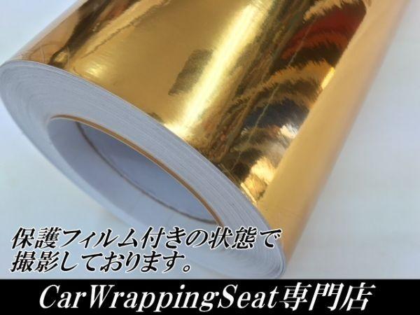 【N-STYLE】カーラッピングフィルム ゴールドクロームメッキ 152cm×20cm 金 バイク、原付 カーラッピングシート_画像2