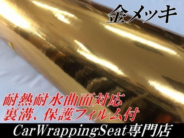 【N-STYLE】カーラッピングフィルム ゴールドクロームメッキ 152cm×20cm 金 バイク、原付 カーラッピングシート_画像1