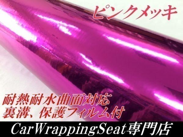 【N-STYLE】カーラッピングフィルム ピンククロームメッキ 152cm×100cm 桃 バイク、原付 カーラッピングシート_画像1